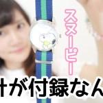 【雑誌付録】SPRiNG(スプリング)7月号が時計だよすごい!