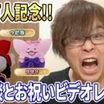 【100万人記念!生雑談!】お祝いビデオレターに感動!!
