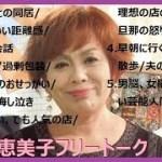 【作業用BGM】上沼恵美子の聴いてて面白い神フリートークまとめ(43)