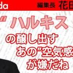 村上春樹の小説のどんなところが面白いの???ぜんぜんわかんないよw|花田紀凱[月刊Hanada]編集長の『週刊誌欠席裁判』