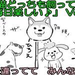 【犬と猫どっちも飼ってると】 vol 62 絶対おもしろい!「犬と猫 みんな違っててみんな可愛い」犬 猫 あるある 笑える かわいい chinta ch