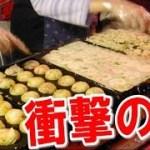 【日本一高い】たこ焼きがビックリする美味しさだった。