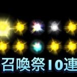 【幻獣契約クリプトラクト 】感動の◯◯ガチャ 召喚祭
