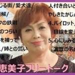 【作業用BGM】上沼恵美子の聴いてて面白い神フリートークまとめ(42)
