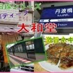 京阪沿線シリーズ【丹波橋】超おもしろい酒場!大和堂