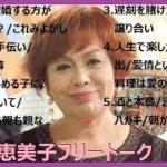【作業用BGM】上沼恵美子の聴いてて面白い神フリートークまとめ(60)