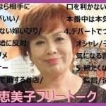 【作業用BGM】上沼恵美子の聴いてて面白い神フリートークまとめ(54)