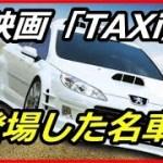 【衝撃】映画「Ta Xi」に登場するクルマがスゴイ!主役の乗るTAXiは最新のプジョー!?【funny com】