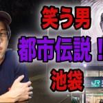 笑う男・・・海外の都市伝説!!(ちょいびっくり)