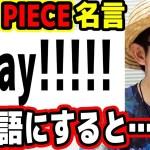 海外のワンピース用語が面白い!日本語にすると何?クイズ!ONE PIECE