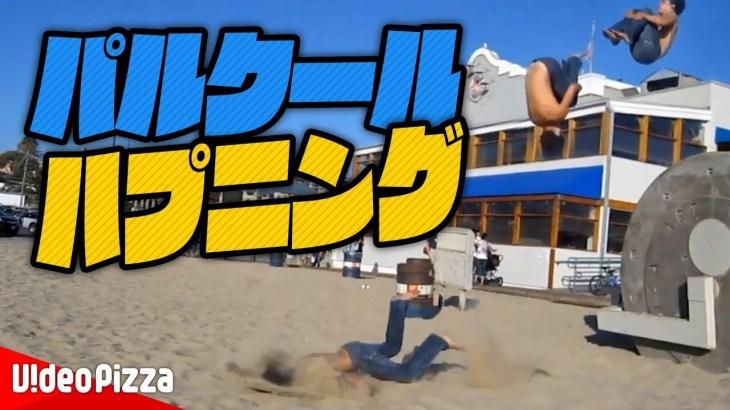【パルクール】まさかのジャンプ失敗!危険なハプニング映像まとめ【Video Pizza】