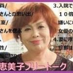 【作業用BGM】上沼恵美子の聴いてて面白い神フリートークまとめ(64)