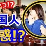 【海外の反応】衝撃!外国人びっくりの日本の食文化『10の理由』とは?日本の文化のある光景に世界が驚き!【すごい日本】
