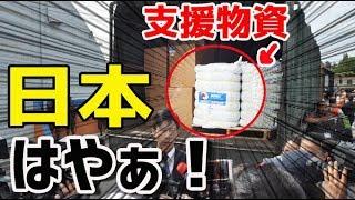 【海外の反応】日本の迅速な支援にグアテマラから感動の声殺到!海外「世界に日本があって良かった」グアテマラのフエゴ火山噴火【日本人も知らない真のニッポン】