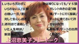 【作業用BGM】上沼恵美子の聴いてて面白い神フリートークまとめ(59)