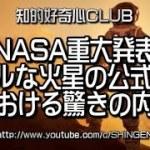 NASA重大発表 リアルな火星の公式見解における驚きの内容 695