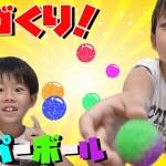 100ショップってすごい‼️手づくり スーパーボールで感動する仲良し兄弟 brother4!100 yen shop toy!