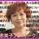 【作業用BGM】上沼恵美子の聴いてて面白い神フリートークまとめ(55)