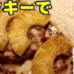 【デカ盛り】びっくりドンキーで1番大きなハンバーグを頂く!!【飯テロ】