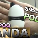 """[VAPE] めっちゃ可愛いPOD型ベイプ♪ """"VOOPOO−PANDA""""がめっちゃ良い(*´ω`*)♪ [電子タバコ]"""