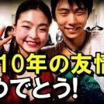 羽生結弦…シブタニ兄妹の友情にじんわり…感動!素晴らしい!!この組み合わせは上品…10年の友情記念ショットが凄く素敵#hanyuyuzuru#figureskating