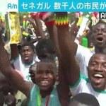 日本の反撃にびっくり セネガルでは数千人が大歓声(18/06/25)