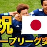 """凄いぞ""""西野JAPAN""""!予選突破おめでとう!【ロシアW杯2018】"""