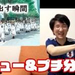 けやき坂46の「走り出す瞬間」はここが面白い!!