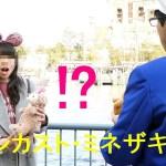カワイイ!? ファンカスト・ミネザキさん 2018.03 ディズニーシー TDS