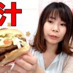 日本上陸! 肉汁すごい「ファットバーガー」食べまーす