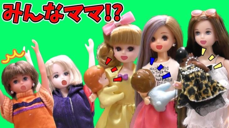 リカちゃん☆大人編☆同窓会でビックリ!!リカ、つばさ、シオンがみんなママに!!☆おもちゃ ハウス おもしろ あんりかめる