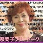 【作業用BGM】上沼恵美子の聴いてて面白い神フリートークまとめ(57)