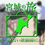【大学生旅行】「僕が初めて死にかけた動画」世界一面白い旅動画〜in宮城〜