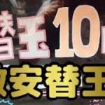 【激安】替玉が10円!?驚きの格安替玉で限界チャレンジ!!【替玉食堂】