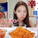 【モッパン 】新商品!ヤンニョムチキンラーメン2袋!辛い!めっちゃ辛い!びっくりした【韓国ラーメン】