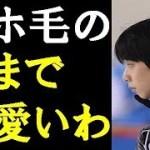 【羽生結弦】同じ国でこんなすごい選手をリアルタイムで見られるなんて 本当に幸せなこと!「アホ毛の先まで可愛い」#yuzuruhanyu