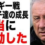 ザッケローニ、ベルギー戦でのサッカー日本代表の成長に感動する「日本を誇ってほしい」【シセ監督, 西野ジャパン, ロシアW杯】