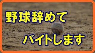 【感動する話泣ける話】野球辞めてバイトします