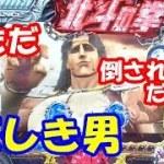 北斗の拳のメダルゲームが面白いので、久しぶりにやってみた!(後編)