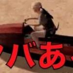 【PUBG】あるあるハプニングデス集3