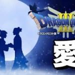 【ドラゴンクエスト3】真実の愛に感動勇者【#20】