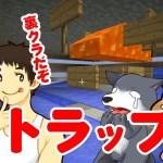 【カズぽこくら】ぽこにゃんびっくり!裏クラでマグマトラップ作ってみた! Part100前編