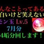 面白いけど笑えない!?7月分のモン玉4垢分ガチャる!!
