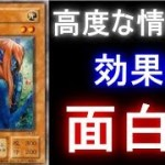 【遊戯王】効果は面白い!高度な情報戦をしかけていくしかない!【過去のカード紹介】