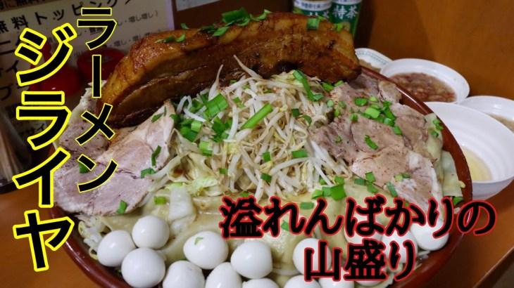 【大食い】まさかの麺が…驚きの連続 ジライヤ【デカ盛り】