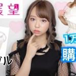 【購入品】可愛い♡1万円分!夢展望でガーリーなアイテム4点GET!