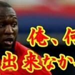 海外の反応「このワールドカップはすごいな」日本代表の対ベルギー戦の劇的幕切れに驚愕と賞賛を隠せない外国人?