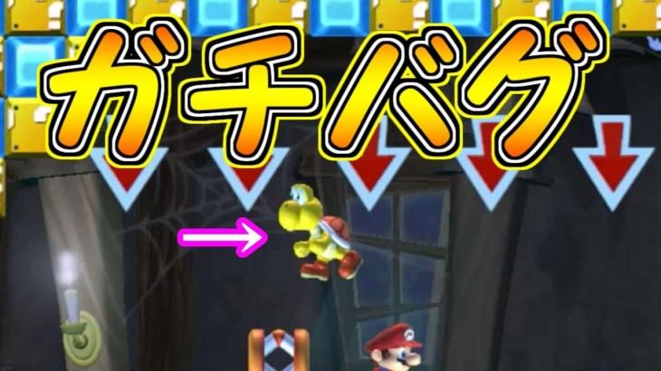 驚きのガチバグ!!ノコノコが空中を歩く衝撃的なバグ【マリオメーカー実況】