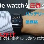 驚きの45日間駆動でapplewatchを超えた激安スマートウォッチ「AMAZFIT BIP」を買ってみた。」