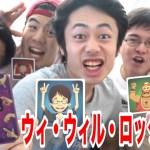 【QUEEN】ウィ・ウィル・ロック・ユーゲームという名曲に合わせる遊びがおもしろい!!